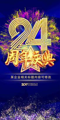 24周年庆典海报