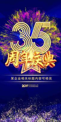 35周年庆典海报
