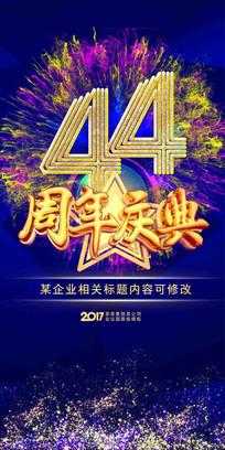 44周年庆典海报