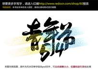 54青年节毛笔字