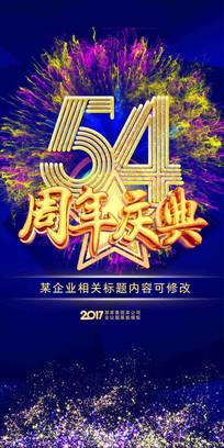 54周年庆典海报