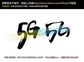 5G书法字