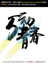 5动青春字