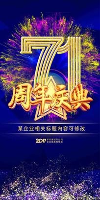 71周年庆典海报