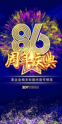 86周年庆典海报