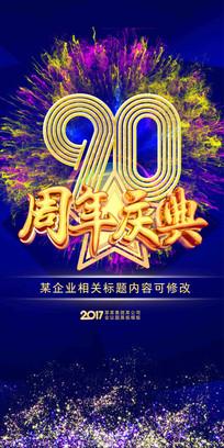 90周年庆典海报