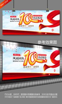 创意10周年庆海报