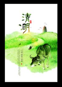 创意中国风清明节宣传海报设计