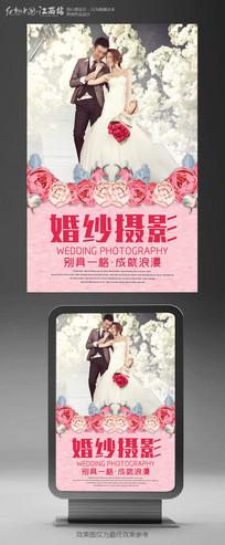 大气婚纱摄影海报