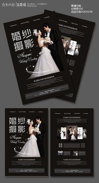 高端婚纱摄影宣传单模版