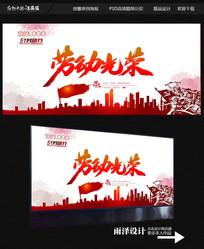 高清创意红色51劳动节海报设计