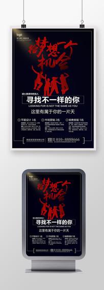 公司企业校园招聘宣传海报广告