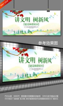 讲文明树新风建设和谐社区宣传海报