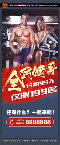 健身馆宣传海报设计