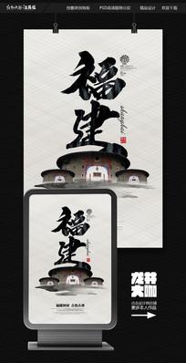 简约创意福建旅游文化海报设计