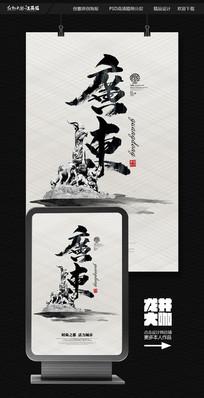 简约创意广东旅游文化海报设计