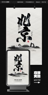简约创意书法字北京旅游文化海报设计