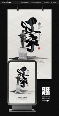 简约创意书法字辽宁旅游文化海报设计