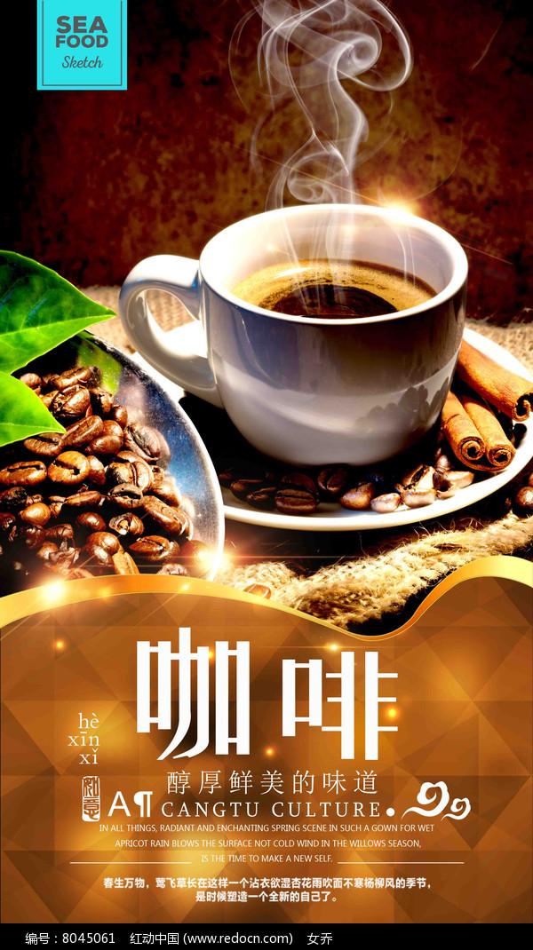 原创设计稿 海报设计/宣传单/广告牌 海报设计 咖啡海报设计