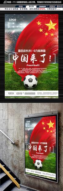 蓝色世界杯足球赛手机端游戏海报