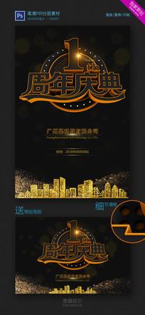 炫丽1周年庆典宣传海报
