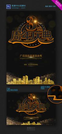 炫丽3周年庆典宣传海报
