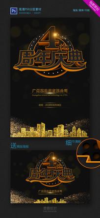 炫丽4周年庆典宣传海报