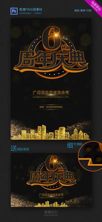 炫丽6周年庆典宣传海报