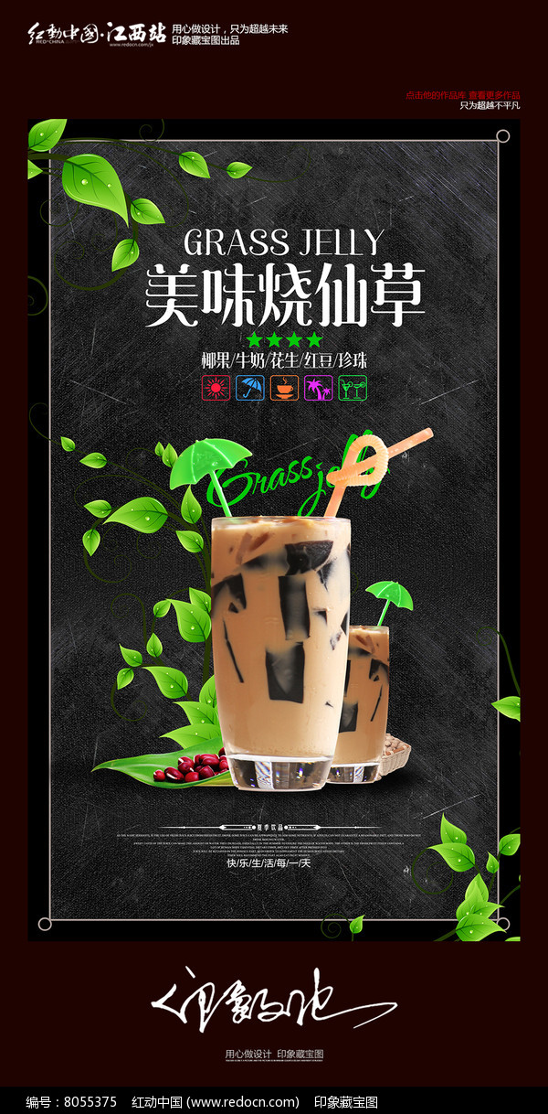 美食烧美味奶茶店宣传海报v美食PSD素材下载蜂蛹云南仙草图片