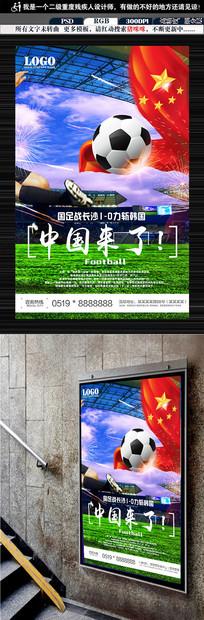 欧洲杯足球宣传海报模板psd