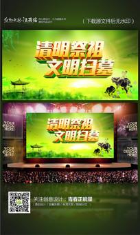 清明祭祖文明扫墓清明节宣传海报设计