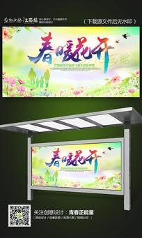 清新春暖花开春季海报设计