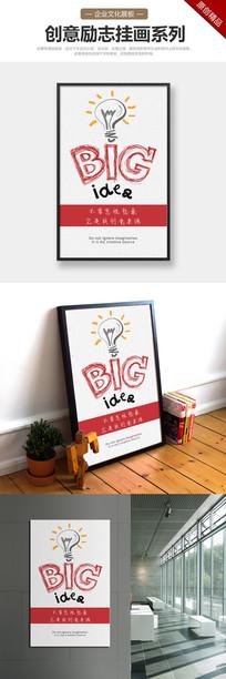 企业文化展板创意创新无框画