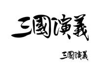 三国演义书法字体