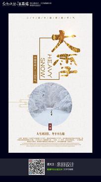 时尚大气24节气海报之大雪