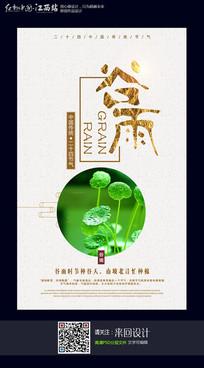 时尚大气24节气海报之谷雨