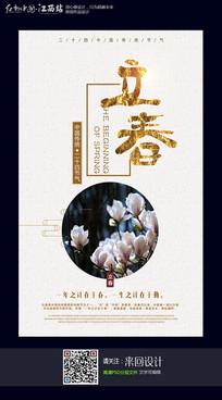 时尚大气24节气海报之立春
