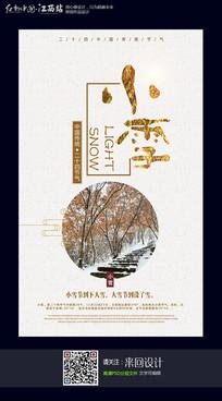 时尚大气24节气海报之小雪