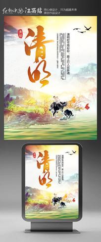 水墨中國風清明節宣傳海報設計