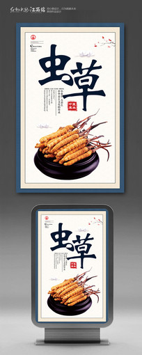 水墨中国风养生滋补品虫草中草药文化海报设计