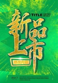 新品上市绿色主题海报