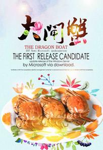 新鲜大闸蟹促销海报
