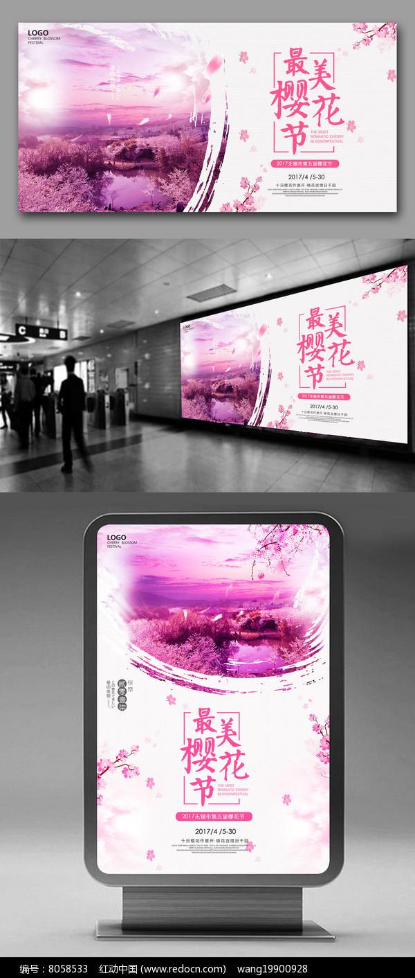 最美樱花节海报设计图片