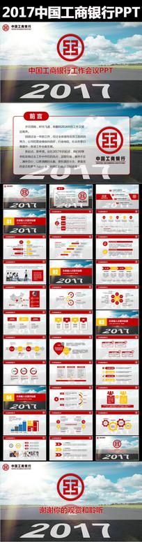 2017年中国工商银行工作会议动态PPT