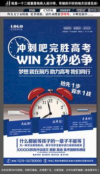 备战高考创意宣传海报