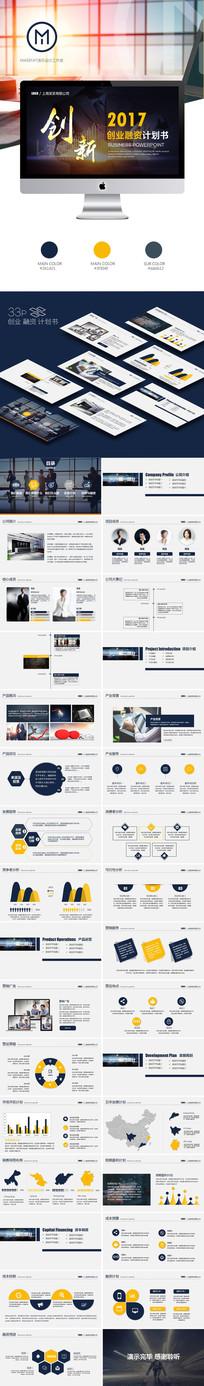 创业融资计划书营销策划书PPT