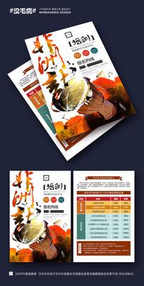 创意非洲鼓艺术培训班招生宣传单