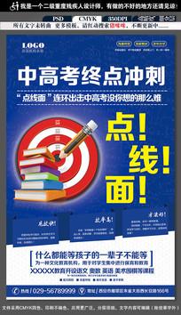大气奔跑吧高中生高考补习班海报设计