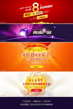 大气豪华金融理财banner广告图
