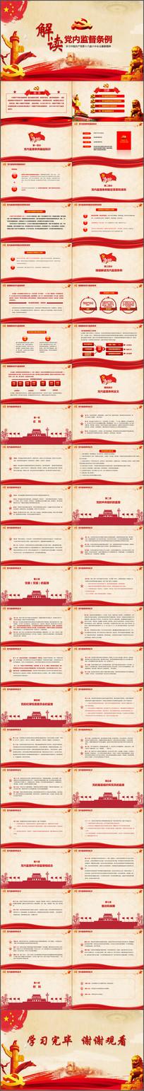 大气红绸精细解读党内监督条例PPT模板